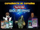 Случайности не случайны! Сэто Кайба VS Одион Yu-Gi-Oh Duel Links.