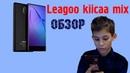 Обзор Leagoo kiicaa mix. Бог бюджетных безрамочников