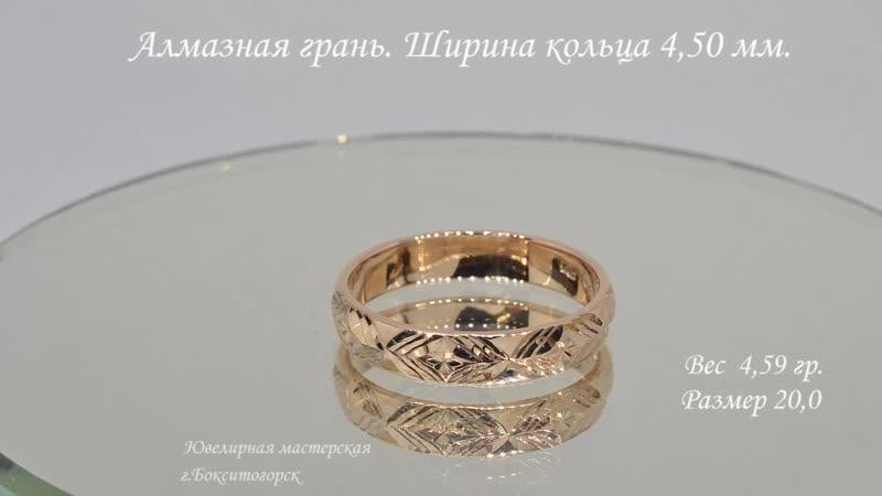 🌹 Обручальное кольцо с алмазной гранью.🌹