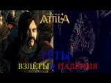 Геты. Взлёты и падения. Total War: Attila