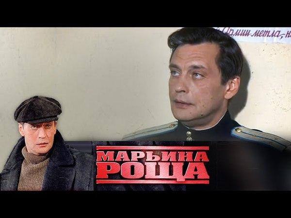 Марьина роща. Аптекарь (2012)