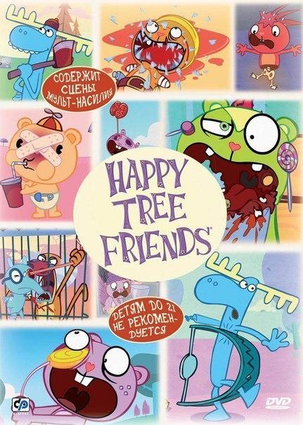 Happy Tree Friends (все серии)