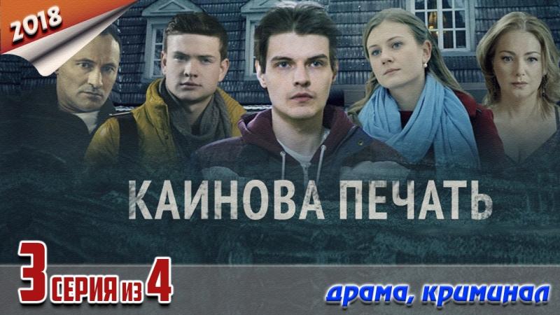 Каинова печать 2018 драма криминал 3 серия из 4