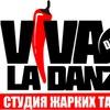 Студия Жарких Танцев VIVA LA DANZA