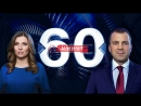60 минут. По горячим следам 24/04/2018, Ток-шоу, HDTVRip 720p