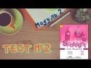 ТЕСТ №2 \Spotlight 2 Test Booklet/Английский в фокусе 2 класс/ТЕСТЫ /