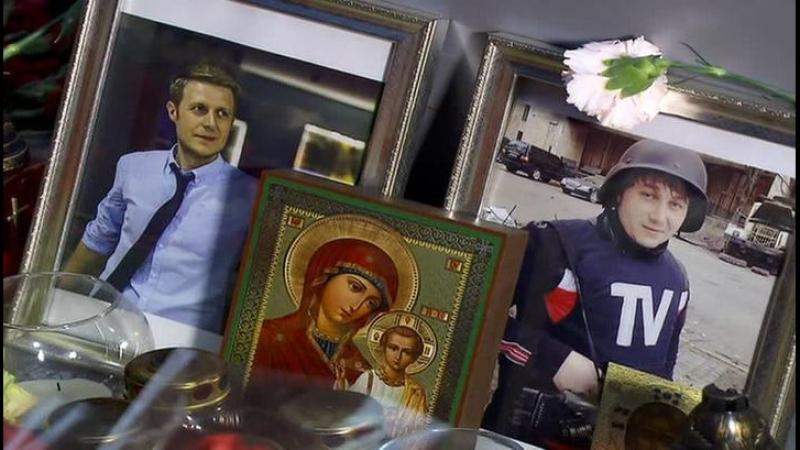 Четыре года со дня гибели в Донбассе корреспондента ВГТРК