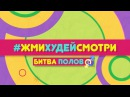 Реалити-шоу ЖМИ. ХУДЕЙ. СМОТРИ. Битва Полов серия №3