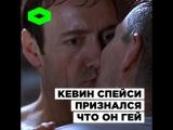 Кевин Спейси признался, что он гей | ROMB