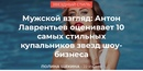 Антон Лаврентьев фото #45