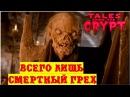 Байки из склепа - Всего Лишь Смертный Грех 4 эпизод 1 сезон Ужасы HD 720p