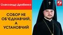 Драбинко Константинополь дає статус Українській Православній Церкві