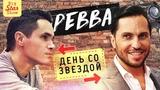 Александр Ревва - Камеди клаб, Чика, Нагиев, мастурбация. День со звездой Big Star Show