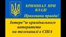 Кримінал при владі Леонід Ройтман Аваков Порошенко Гелетей Ярема Суркіс Кучма