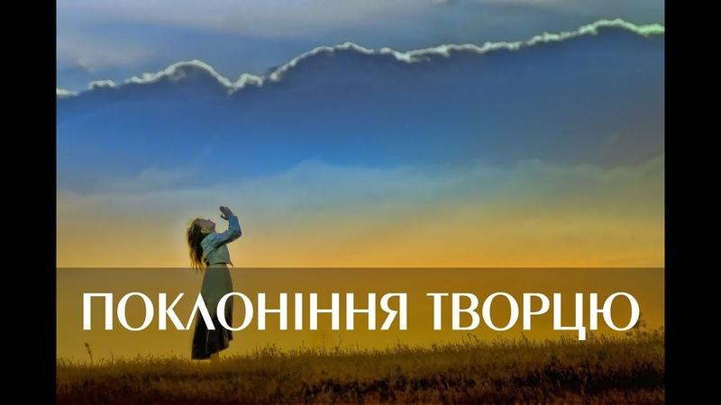 11. Поклоніння Творцю