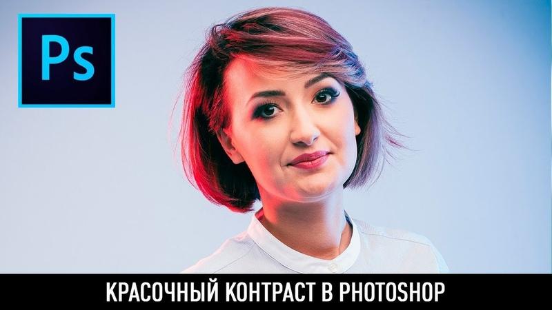 Красочный контраст в Photoshop