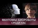 ▶ФАНТОМЫ- БИОРОБОТЫ СРЕДИ НАС◀ Разговор с Хранителем Хроник Акаши о фантомах.