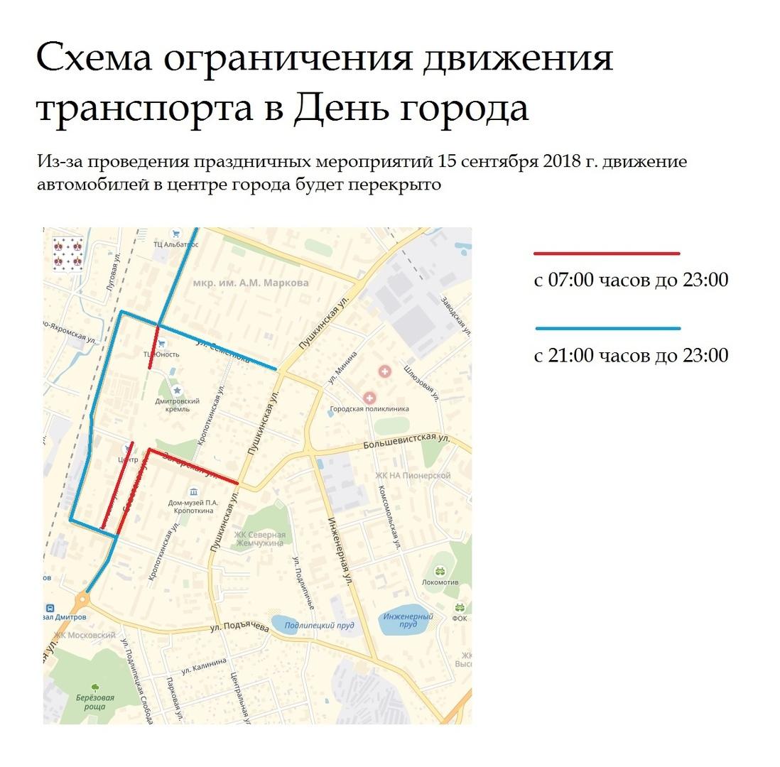 Ограничение движения транспорта в Дмитрове в День города 15 сентября 2018