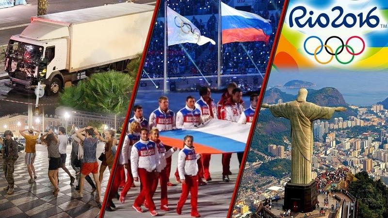 Альцион Плеяды 43-ЭКСТРЕННЫЙ (С АУДИО): Теракт в Ницце Переворот в Турции Олимпиада Брексит
