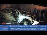 Жуть: пассажирка заживо сгорела в ДТП