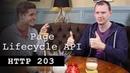 Page Lifecycle API - 203 || Google Chrome Developers