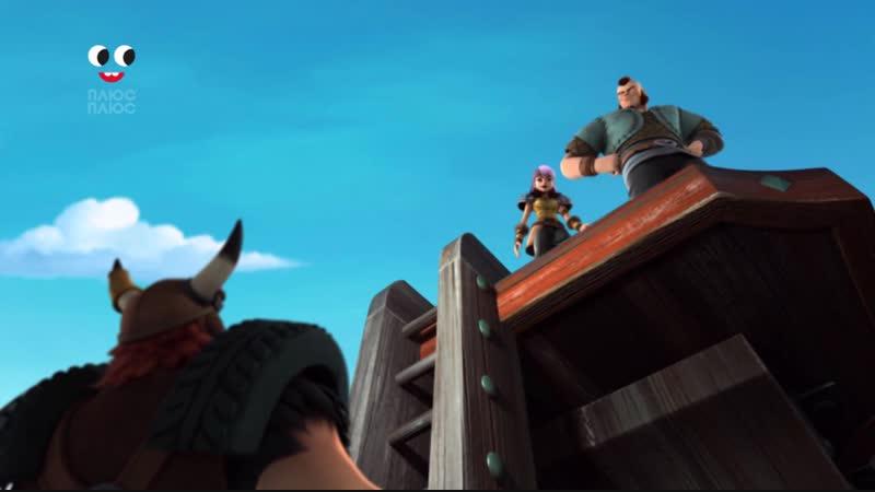 Дружба вікінгів | Зак Шторм | 35 епізод 01 сезону