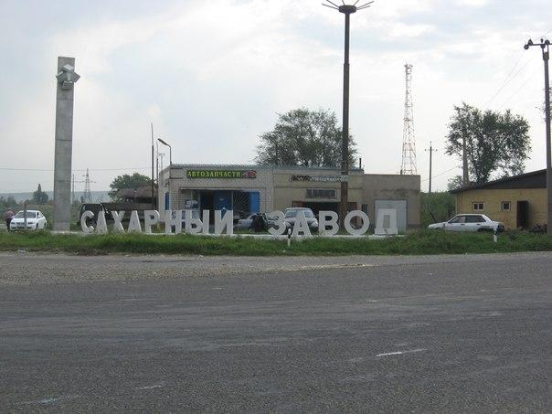 Картинки по запросу эркен шахарский сахарный завод картинки
