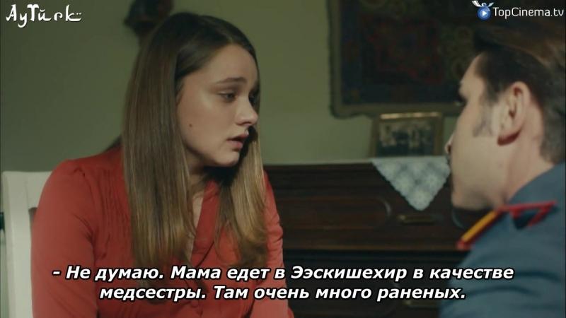 53серия_Хиляль и Леон_AyTurk_(рус.суб)
