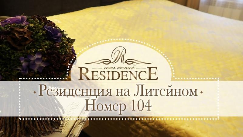 Отель Резиденция на Литейном проспекте, д. 40. Номер 104