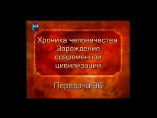История цивилизации. Передача 36. Первые победы Александра в Персии. Часть 1