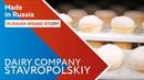 Made in Russia 4 Dairy company 'Stavropolskiy'