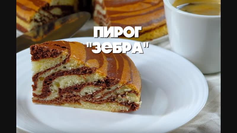 Очень вкусный и красивый пирог зебра | Больше рецептов в группе Десертомания