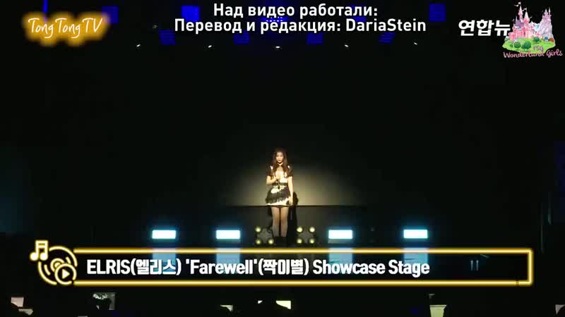 ELRIS(엘리스)·JBJ 김상균 Farewell(짝이별) Showcase Stage (Pow Pow, 파우파우, KPOP STAR 6, 소희, KARIN, 가린)