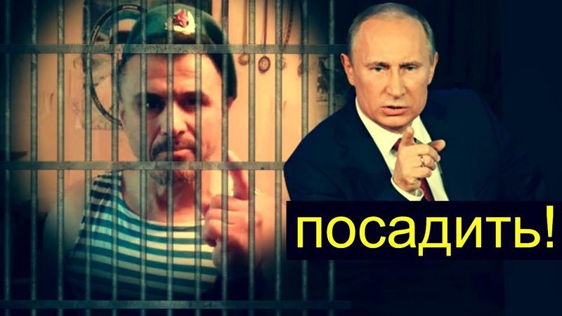 Асхаба Алибекова посадил Путин