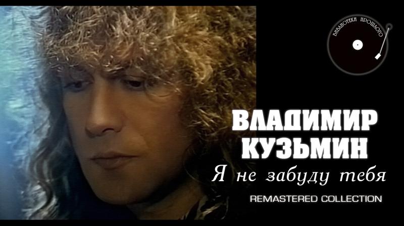 Владимир Кузьмин - Я не забуду тебя (БП Remastered 2018)