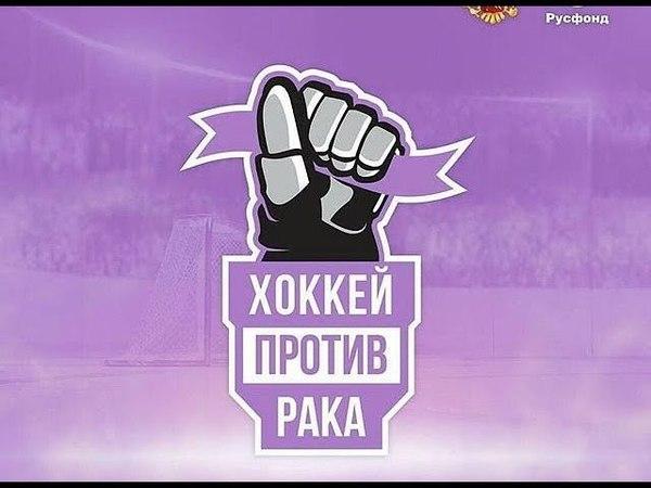 Хоккей против рака: Поучаствуй в аукционе!