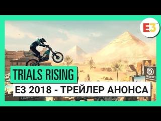 Trials® Rising - E3 2018 - Трейлер анонса – Игровой процесс