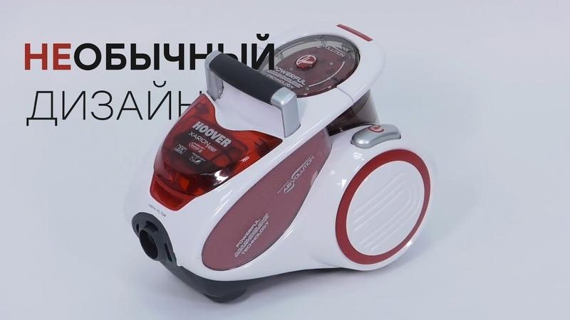 Hoover Xarion Pro: красно-белый пылесос с циклонным фильтром