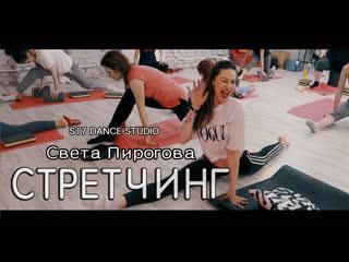 s17 | СТРЕТЧИНГ | Светлана Пирогова
