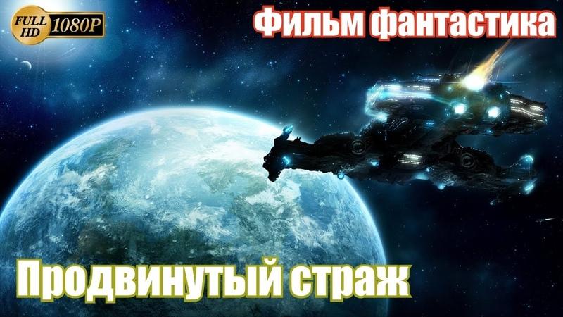 Фантастика фильм Продвинутый страж наука инопланетяне кино HD