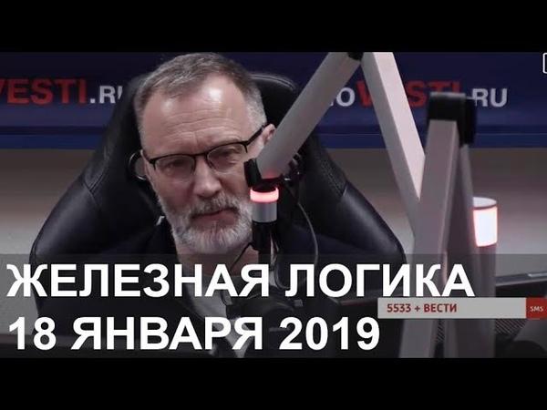 Железная логика 18 января 2019. Полный эфир Вести FM