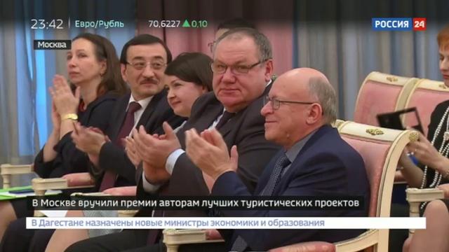 Новости на Россия 24 • В Москве вручили премии авторам лучших туристических проектов
