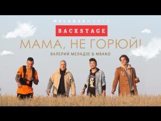 Валерий Меладзе и MBAND - Мама, не горюй! (Репортаж со съёмок клипа)