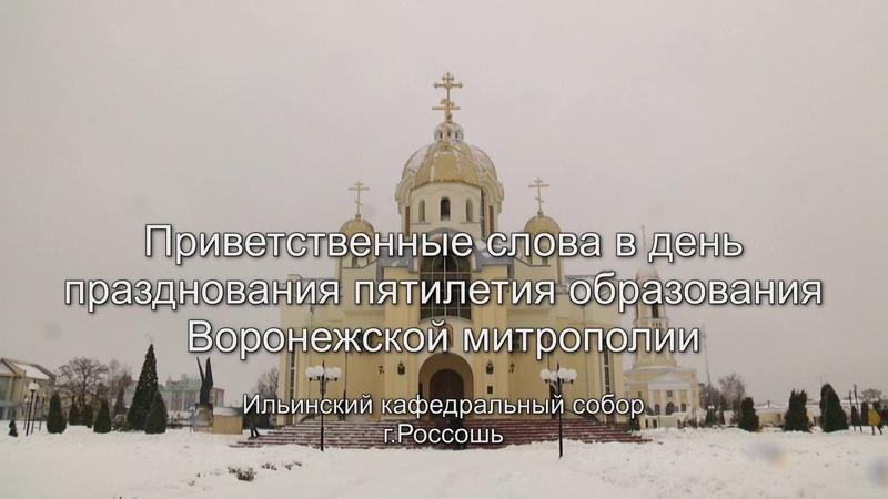 Пятилетие образования Воронежской митрополии