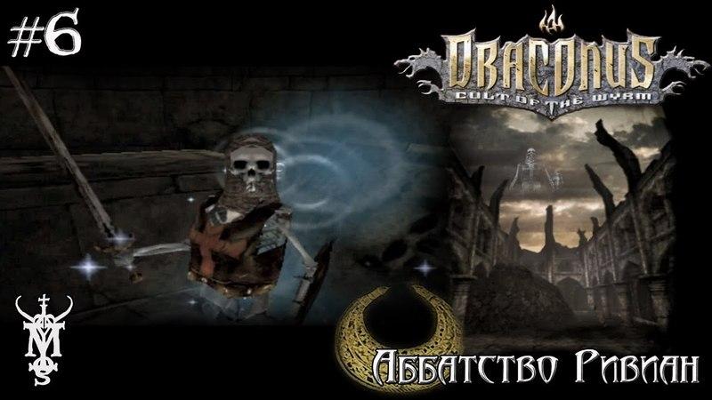 Draconus: Cult of the Wyrm — Аббатство Ривиан ► Прохождение 6