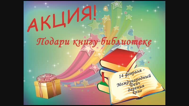 14 февраля День дарения книг