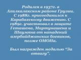 Герои Армении...Фидаи Арцаха.wmv