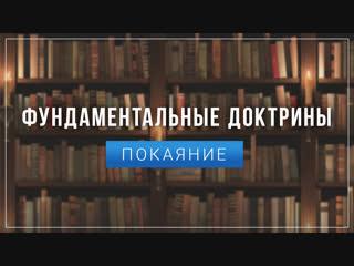 Рик Реннер. Фундаментальные доктрины_клип 3