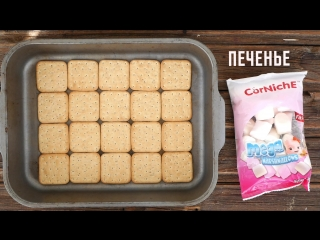 Маршмеллоу + печенье + Milky Way
