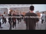 СКРИПТОНИТ - ЭТО ЛЮБОВЬ   SPECIAL SUNDAY 11   COLLABORATION CLASS